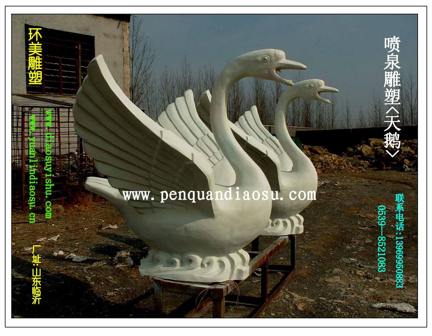 喷泉天鹅雕塑.012